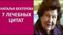 🔴 7 ЛЕЧЕБНЫХ ЦИТАТ АКАДЕМИКА НАТАЛЬИ БЕХТЕРЕВОЙ ★ Women Beauty Club