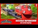 Чаггингтон Веселые паровозики - Все серии подряд Сборник 2 Лучший мультик про паровозики!