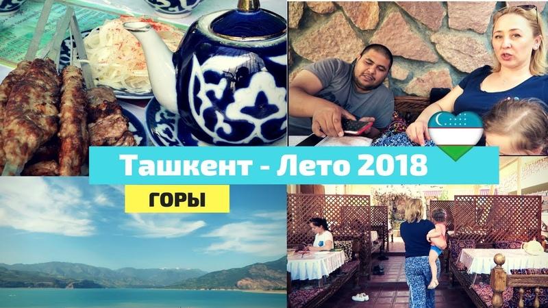 Узбекистан Ташкент Чарвак Горы Три Бочки