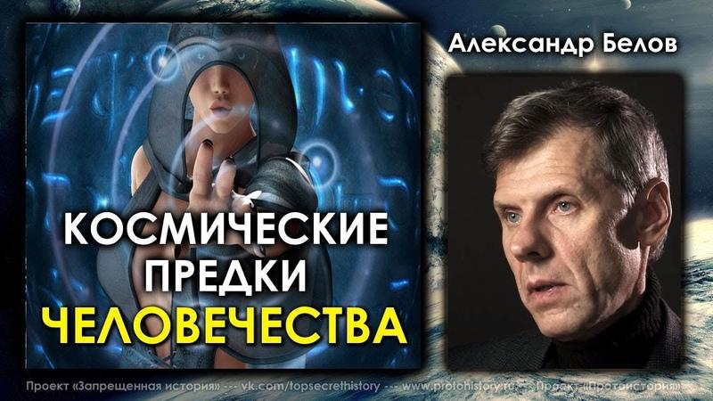 Белов Александр. Космические предки человечества