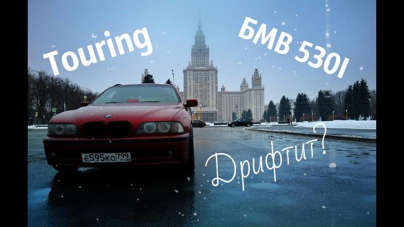 BMW e39 530i touring - универсал на пневме валит боком
