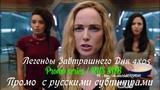 Легенды Завтрашнего Дня 4 сезон 5 серия - Промо с русскими субтитрами (Сериал 2016)