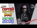 Выпуск 49 В гостях Сергей BOROFF Высокосов