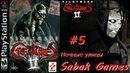 Nightmare Creatures II - прохождение хоррор 5 犬 ночные улицы