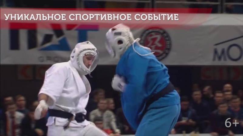Анонс Кубка России по кудо 2018 в Калининграде