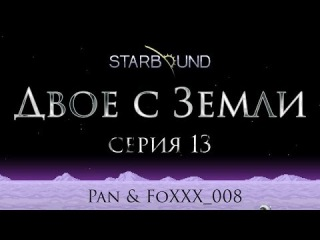 Starbound. Двое с Земли #13 - Операция «Лизун»