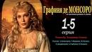 Графиня де Монсоро 1,2,3,4,5 серия Историческая драма, Мелодрама