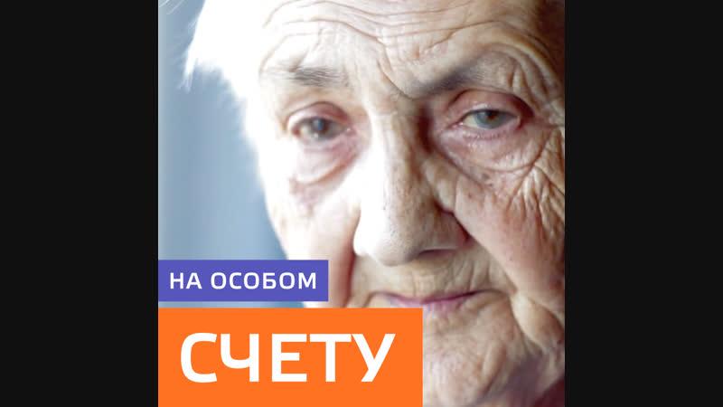 Московский стандарт благополучия пенсионеров