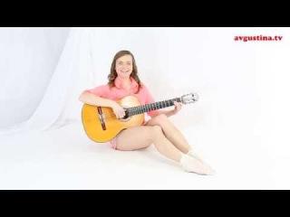Августина поздравляет с Новым Годом! Jingle Bells! Поиграйте со мной!))) Уроки игры на гитаре,№30