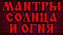 СВЯЩЕННЫЕ СОЛНЕЧНЫЕ МАНТРЫ ВЕДИЧЕСКОЙ МУДРОСТИ СЛАВЯН. МАНТРЫ СОЛНЦА МАНТРЫ РАЗВИТИЯ ОСОЗНАНИЯ