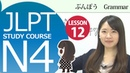 JLPT N4 Lesson 12-1 Vocabulary「I was told by my company president Work hard..」【日本語能力試験N4】