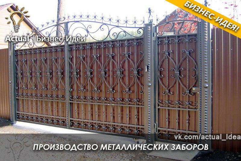 Изготовление металлических заборов проект распашных ворот с калиткой