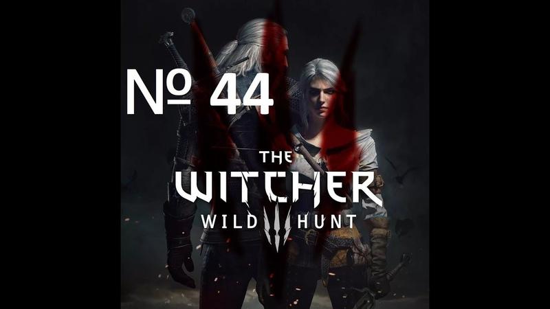 Прохождение The Witcher 3: Wild Hunt № 44 Родовой меч