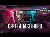 МАСТЕР-КЛАСС 27 мая UPPERCUTS DJs Academy Сергей Мезенцев