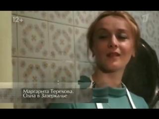 Маргарита Терехова. Одна в Зазеркалье ( 12.08.2018 )