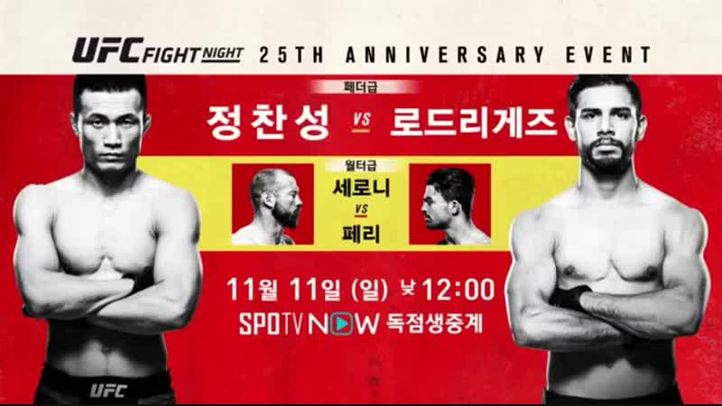 Preview/ad for UFC Fight Night 139 25th Anniversary Event with Jung Chansung the 'Korean Zombie' vs Yair Rodriguez in Denver