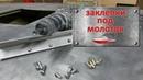 Заклепки под молоток алюминиевые полнотелые клепаем перфоратором