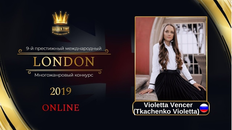 GTLO 0601 0051 Ткаченко Виолетта Tkachenko Violetta Golden Time Online London 2019