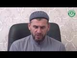 Имам Ахмед Цицкиев. «Произношение намерения языком сунна или нет» (4-часть).mp4