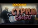 Стрим кс 1.6 прямой эфир   Stream cs 1.6 live