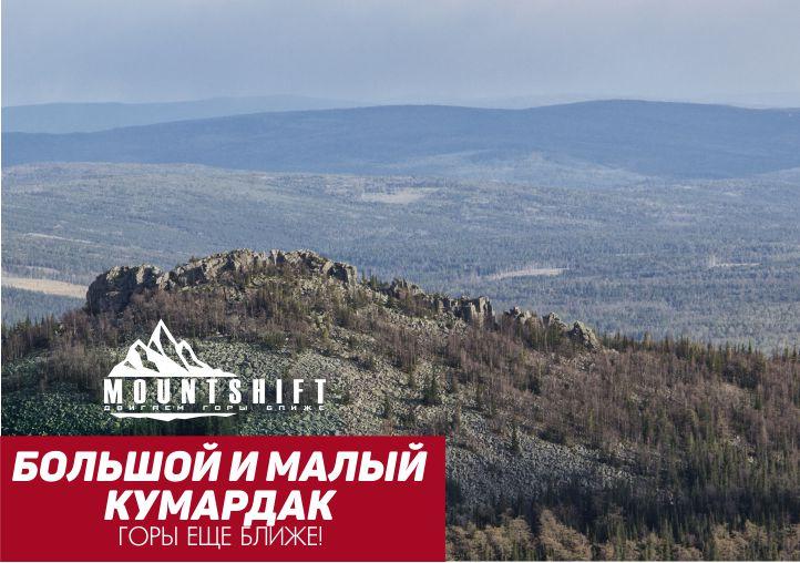 Афиша Тюмень Большой и Малый Кумардак