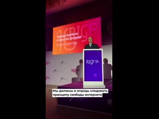 Российский форум по управлению Интернетом