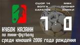 Кубок Казани 2018. Юноши 2006. СШОР 14