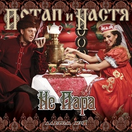 Потап И Настя Каменских альбом Не пара