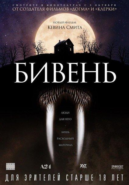 Бивень (2014)