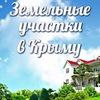 Земельные участки в Севастополе и Крыму