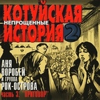 Рок-Острова альбом Котуйская история, ч.2.3 (Приговор)