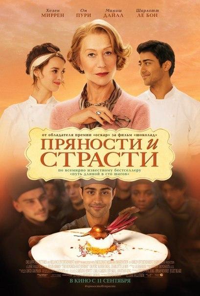 Пряности и страсти (2014)