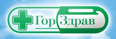 Аптеки ГОРЗДРАВ открылись в Московской области