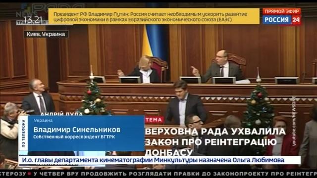 Новости на Россия 24 • Закон о реинтеграции Донбасса: Украина назвала Россию агрессором