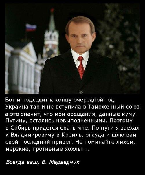"""""""Политики – это полип, паразитирующий на проблемах общества"""", – Медведчук - Цензор.НЕТ 8733"""