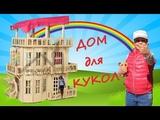 КУКОЛЬНый ДОМИК! ЧУДО ДОМ Для КУКОЛ БАРБИ МОНСТР ХАЙ ВИНКС Распаковка Обзор Alisa Kids TV