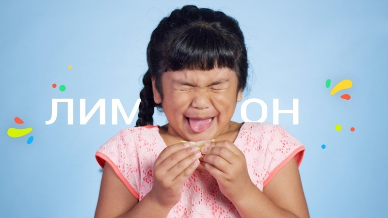 100 Детей Едят Лимон! 🍋😝