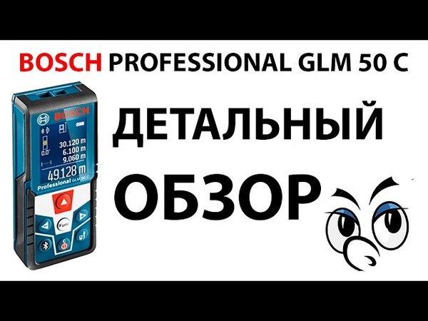 Лазерный дальномер Bosch GLM 50 C. ДЕТАЛЬНЫЙ ОБЗОР!