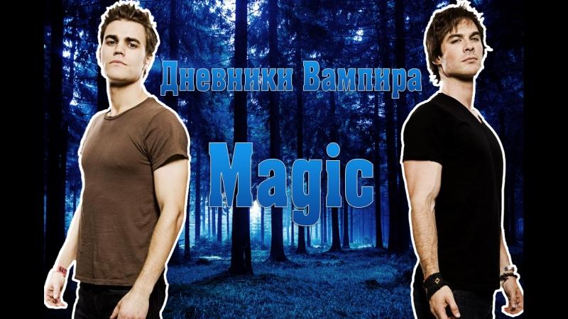 Дневники вампира 8 сезон    Magic
