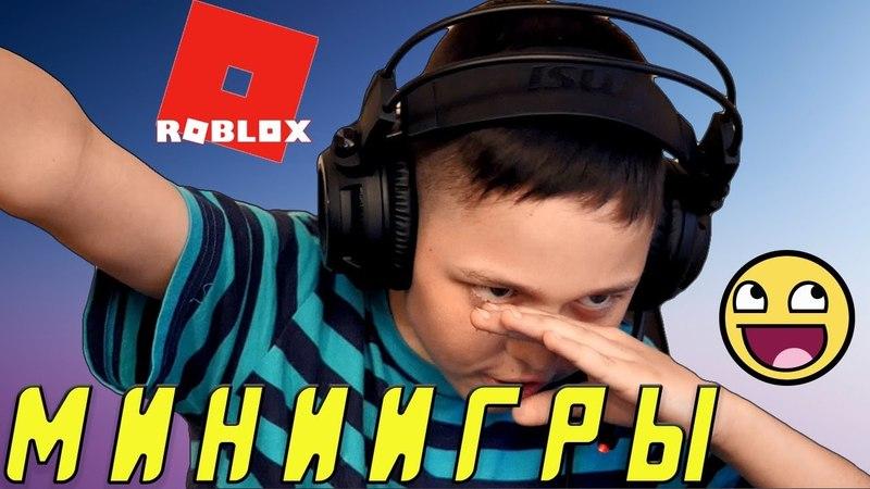 ВЕСЕЛЫЕ МИНИИГРЫ В РОБЛОКС! - TOP ROBLOX - Epic Minigames