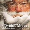 Тайный Дедушка Мороз