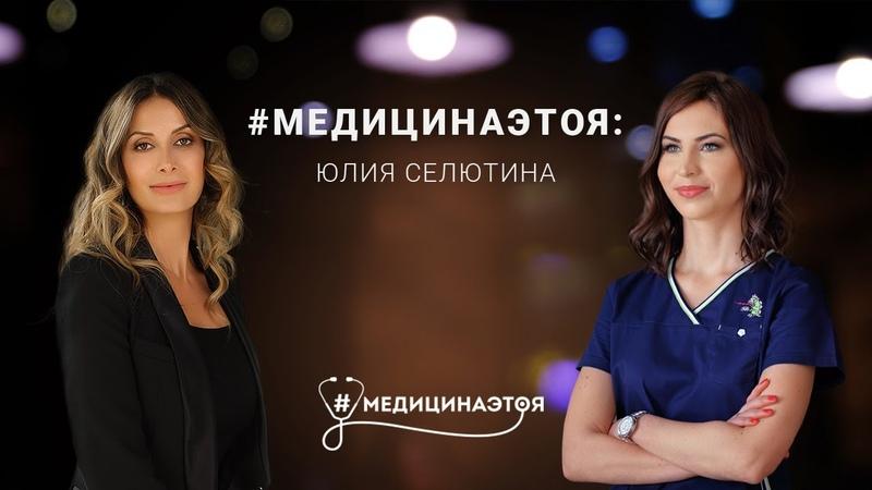 медицинаэтоя Юлия СелютинаИгровая стоматологияПопулярность и семьяИнстаграм как должное.