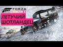 Forza Horizon 4 Летучий Шотландец Xbox One S