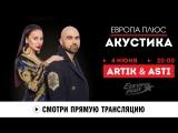 Европа Плюс Акустика: Artik & Asti!