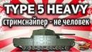 Type 5 Heavy Кто это читер или стримснайпер