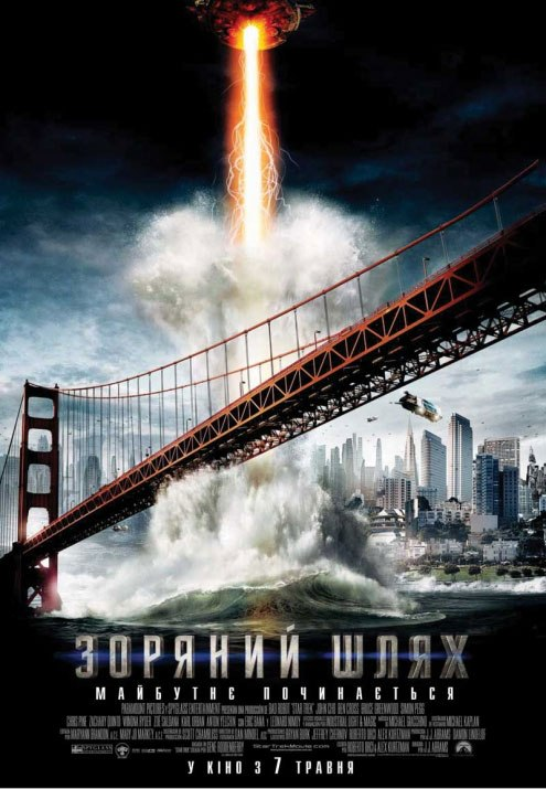 Зоряний шлях (Star Trek) 2009