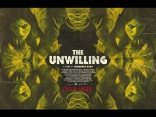 Против воли / the unwilling (2016, сша, ужасы, триллер)