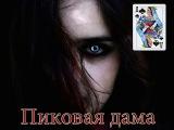 Легенда или правда - (выпуск №3 Пиковая дама)