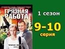 Грязная работа 1 сезон 9 и 10 серия Криминальный детективный сериал