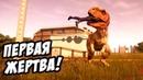 ДИНОЗАВР СЪЕЛ ЧЕЛОВЕКА И ВЕРНУЛСЯ ОБРАТНО В ЗАГОН! - Jurassic World Evolution 5